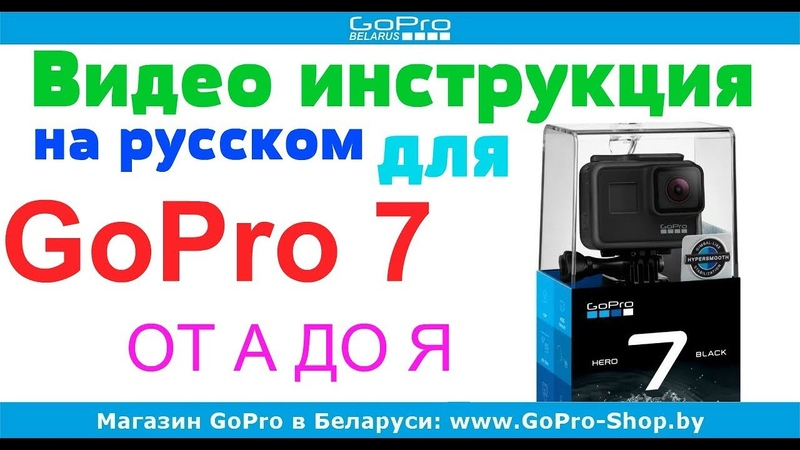 GoPro 7 Black, Silver, White инструкция на русском языке » Freewka.com - Смотреть онлайн в хорощем качестве