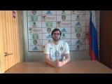Послематчевая пресс конференция Артема Горлова главного тренера ФК