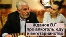 Интервью со Ждановым В Г про алкоголь еду и вегетарианство