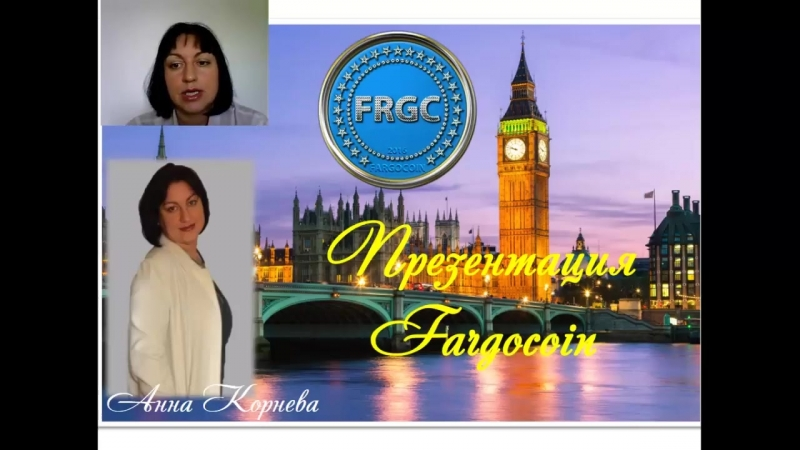 Презентация Бифарго, как заработать на майнинге Fargocoin