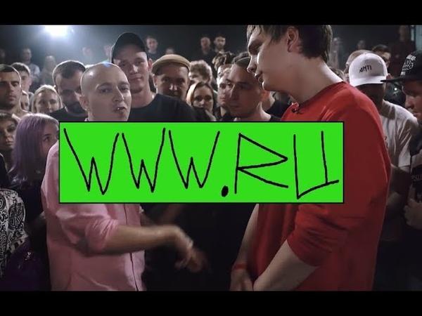12. Несколько слов о рэп баттлах. (WWW.RU)