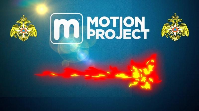 [Motion Project] Облет ПСЧ.