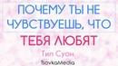 Почему я не чувствую, что меня любят за меня ~ Тил Суон | TsovkaMedia