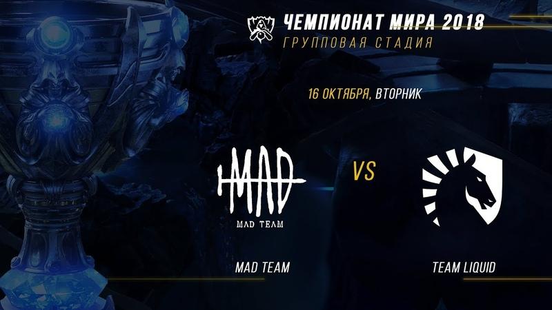 MAD vs TL ЧМ 2018 Групповая стадия День 7 Игра 3