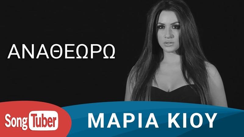 Μαρία Κίου Αναθεωρώ Official Music Video