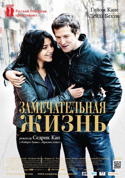 Замечательная жизнь (2011)