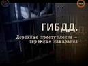 Громкое дело - ГИБДД. Дорожные преступления - тюремные наказания