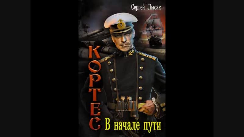 Сергей Лысак – В начале пути - Кортес(Книга 6)