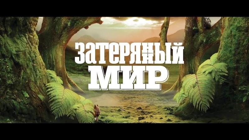 Спектакль Затерянный мир реж Юрий Грымов