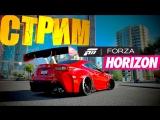 Forza Horizon 3 - ПРОХОЖДЕНИЕ #1   ИГРАЕМ НА РУЛЕ