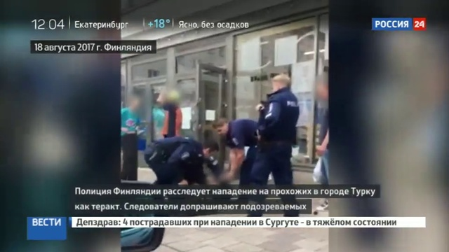 Новости на Россия 24 • Финнов в Турку резал 18-летний марокканец
