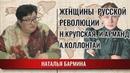 Женщины в русской революции Н Крупская И Арманд А Коллонтай