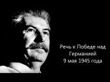 Речь И.В. Сталина к Победе над Германиеи 9 мая 1945 года
