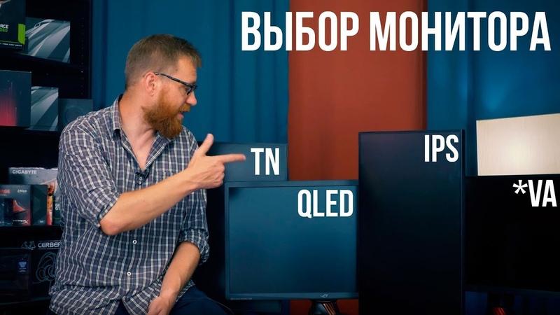 Выбор монитора для ПК - типы матриц и особенности