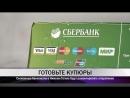 Руководство Сбербанка пообещало Владиславу Пинаеву своевременный ремонт и загрузку денег в банкоматы МАУ Тагил ТВ