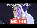 Голос с микрофона Леди Гаги -