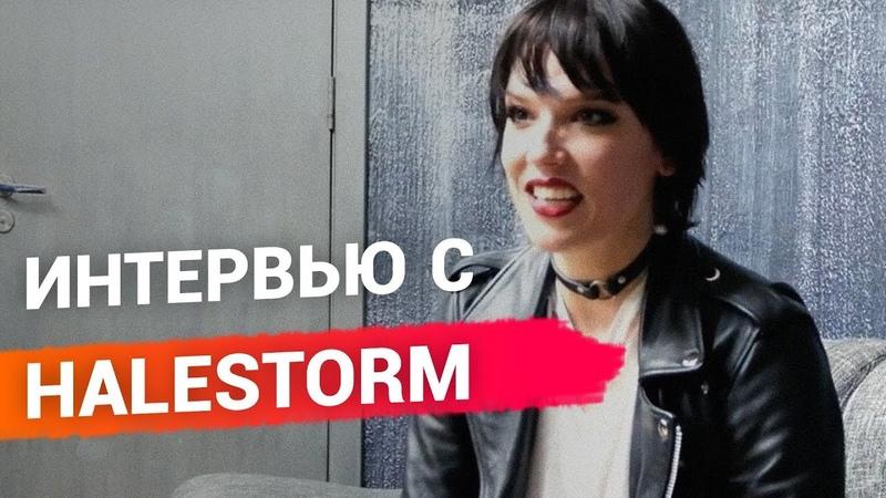 Интервью с Halestorm — об альбоме Vicious, Честере Беннингтоне и рэпе