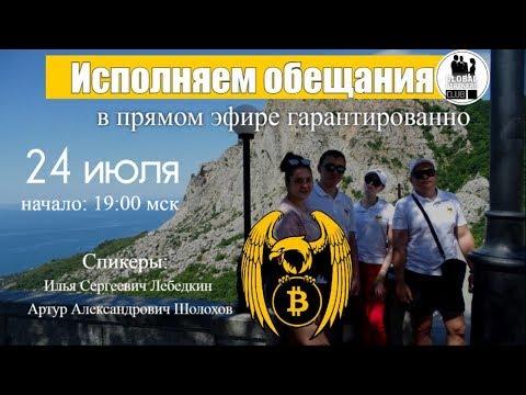 ДАРИМ 5 ПАРТНЕРОВ КАЖДОМУ КТО ПРИЙДЕТ! gpc crypto fenix company