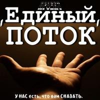 """09/07 Концерт группы """"ЕДИНЫЙ ПОТОК"""""""
