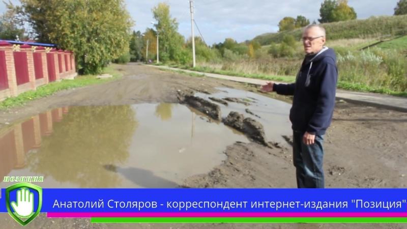 Лужа Шашкина. г.Белозерск 20.09.2018 г.