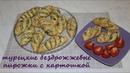 турецкие бездрожжевые пирожки с картошкой