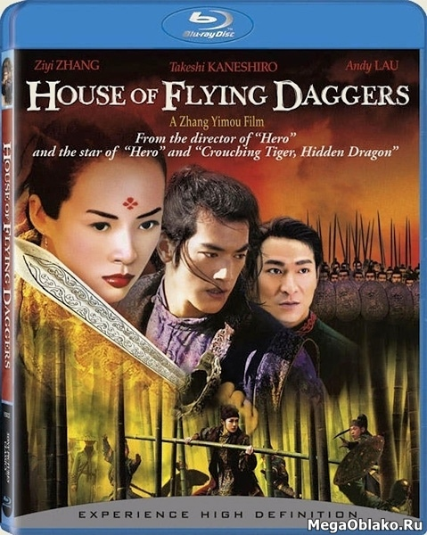 Дом летающих кинжалов / House of Flying Daggers / Shi mian mai fu (2004/BDRip/HDRip)