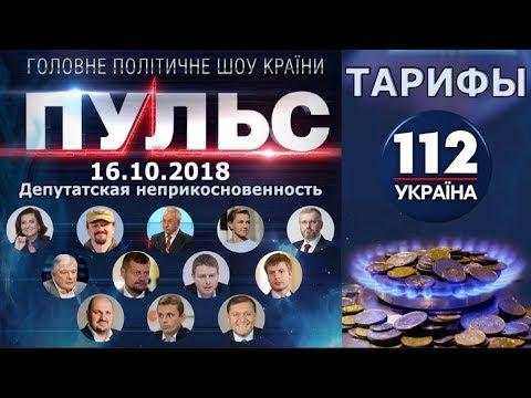 Политическое ток-шоу Пульс, 16.10.2018. Полное видео