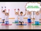 Фитнес&ltKIDS&gt Юритмикс