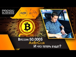 AirBitClub - BTC-ETH-BCH
