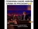 Помнишь какие - нибудь слова на русском _.720