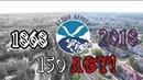 Белым Берегам 150 лет
