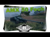 AMX 50 Foch - я бот?