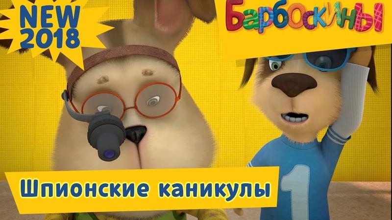 🔴 Барбоскины 🔵191 серия 12 сезона - Шпионские каникулы