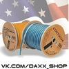 DAXX-Shop.ru | Кабельная продукция DAXX (США)