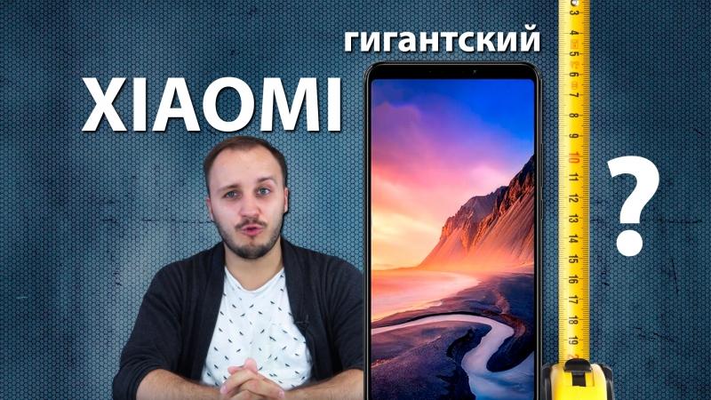 Гигантский Xiaomi Mi Max 3, слив Galaxy Note 9