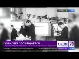 Выставка к 80-летию Ленинградского телевидения