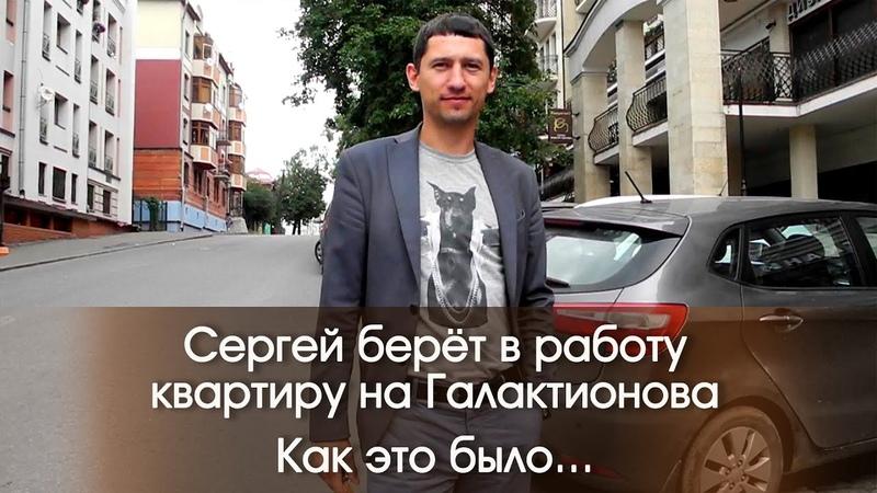 Сергей берёт в работу квартиру на Галактионова Как это было АН Домовой Казань