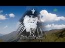 В Москве пребывает чудотворная икона юродивого Христа ради и исповедника, старца Гавриила Ургебадзе