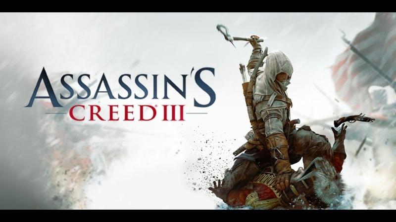 Прохождение Assassins Creed 3 ( Часть № 1)