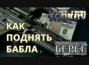 Escape from Tarkov ВЫЖИВАНИЕ - КАК ПОДНЯТЬ БАБЛА! локация берег