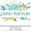 Фестиваль Скрап - Разгуляй 2018