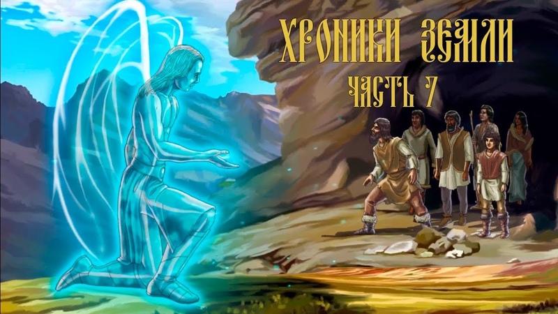 Часть 7 Лемурия Атлантида Гиперборея ● ХРОНИКИ ЗЕМЛИ