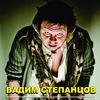Вадим Степанцов и Бурлеск оркестр в ИРЛАНДЦЕ!