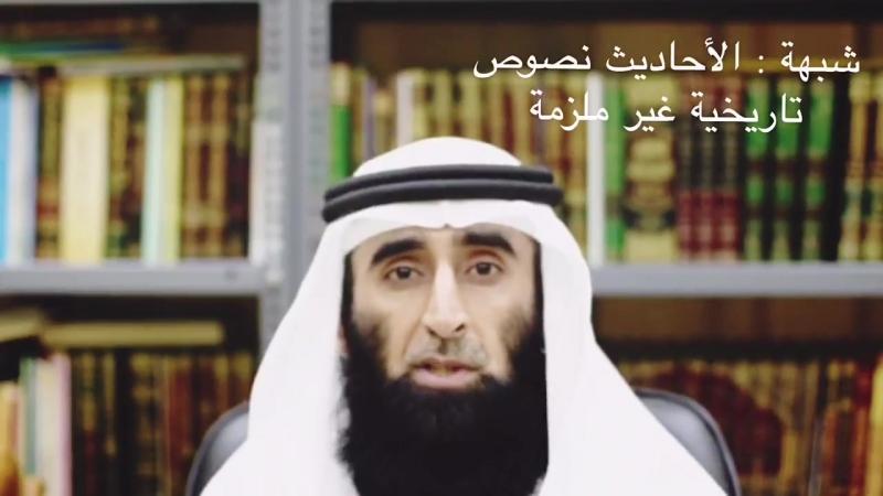 مناقشة شبهات المهندس محمد شحرور الشبهة الأولى : الأحاديث النبوية نصوص تاريخية غير ملزمة !