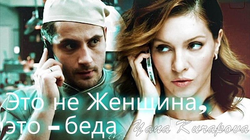 Кухня ✯ Вика Макс ✯ Елена Подкаминская Марк Богатырёв ✯ Это не Женщина, это - беда