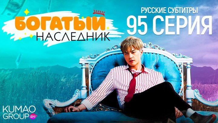 Богатый наследник 95 100 [RUS SUB] | Rich Familys Son 95 100 [RUS SUB]