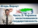 Игорь Беркут. 24.04.2014. Часть 2: «Украина: несостоявшаяся государственность». [Рассвет ТВ]
