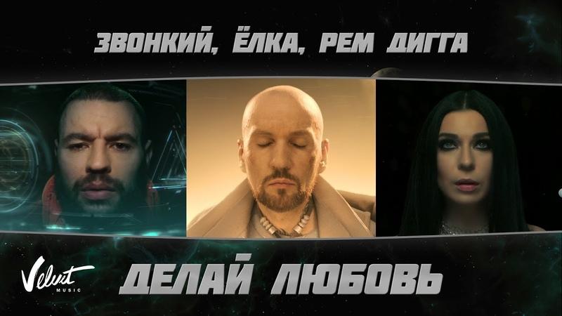 Звонкий Ёлка Рем Дигга – Делай любовь (0)