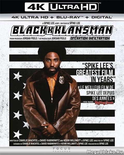 Черный клановец / BlacKkKlansman (2018) | UltraHD 4K 2160p