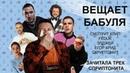 ВЕЩАЕТ БАБУЛЯ   Скриптонит, Feduk, Элджей, Егор Крид Перечитала трек Мультибрендовый